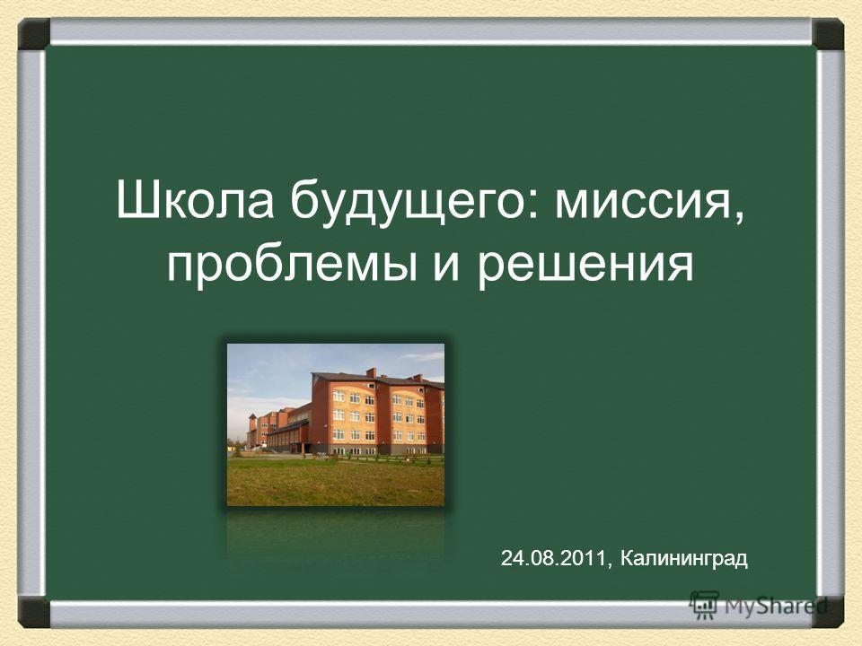 Школа будущего: миссия, проблемы и решения 24.08.2011, Калининград