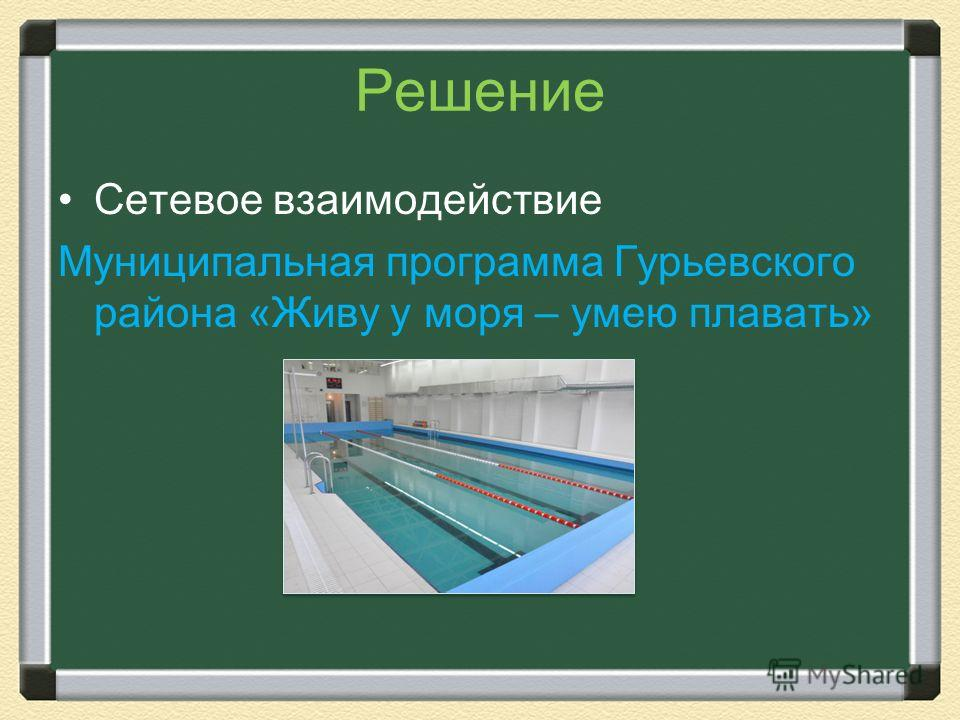 Решение Сетевое взаимодействие Муниципальная программа Гурьевского района «Живу у моря – умею плавать»
