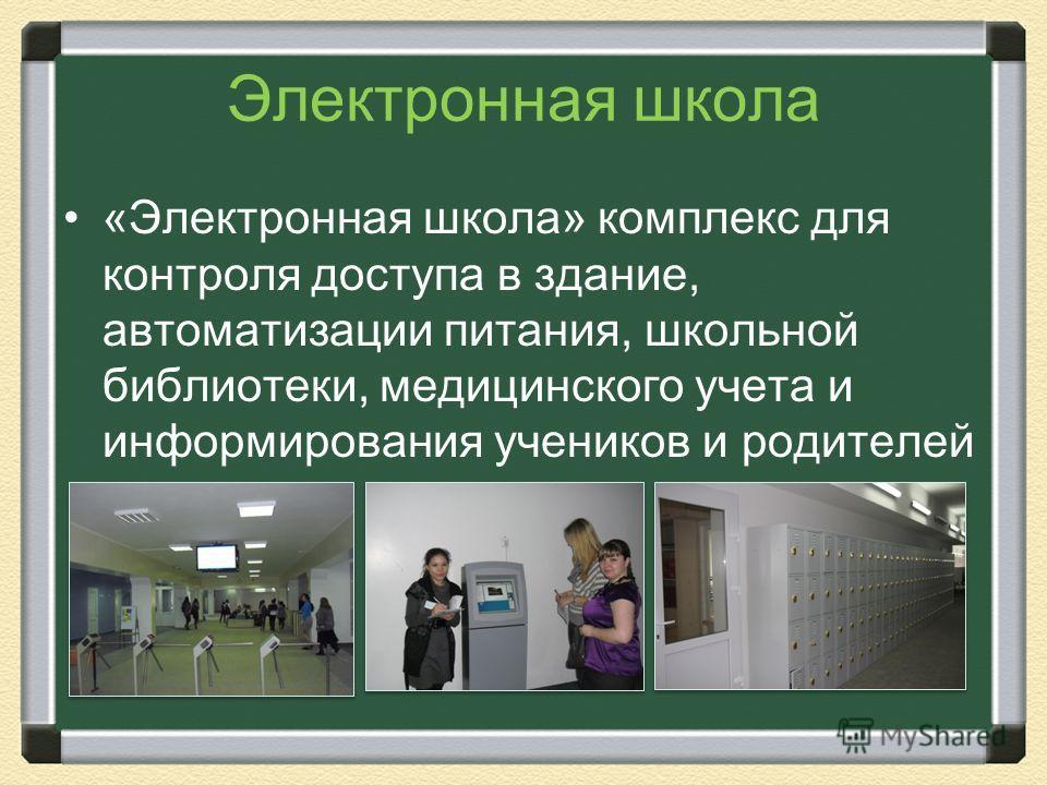 Электронная школа «Электронная школа» комплекс для контроля доступа в здание, автоматизации питания, школьной библиотеки, медицинского учета и информирования учеников и родителей