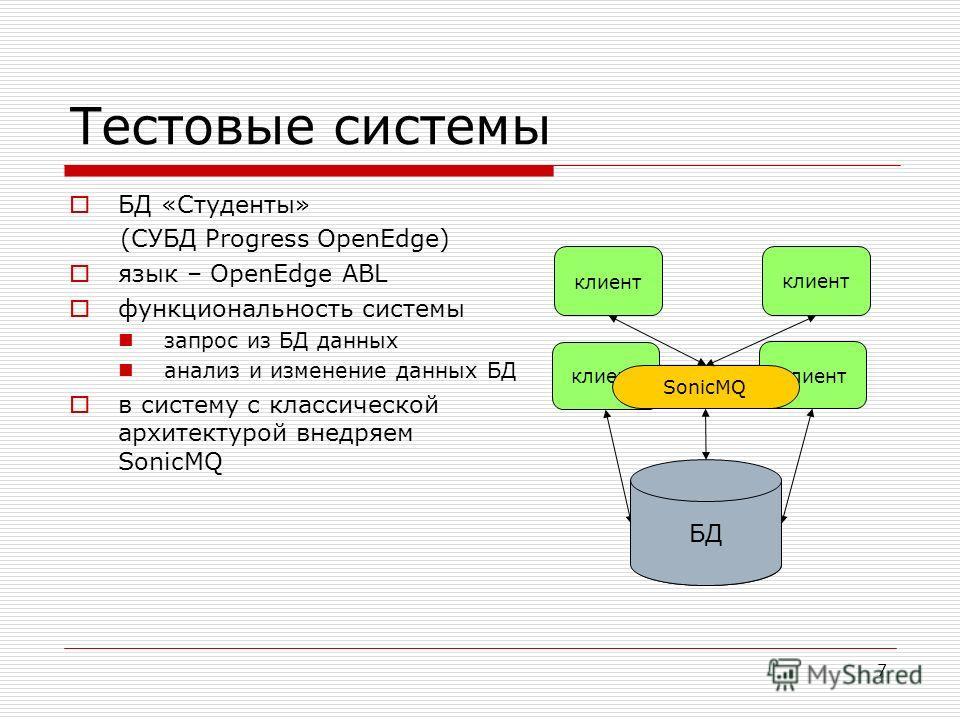 7 Тестовые системы БД «Студенты» (СУБД Progress OpenEdge) язык – OpenEdge ABL функциональность системы запрос из БД данных анализ и изменение данных БД в систему с классической архитектурой внедряем SonicMQ БД клиент БД клиент SonicMQ