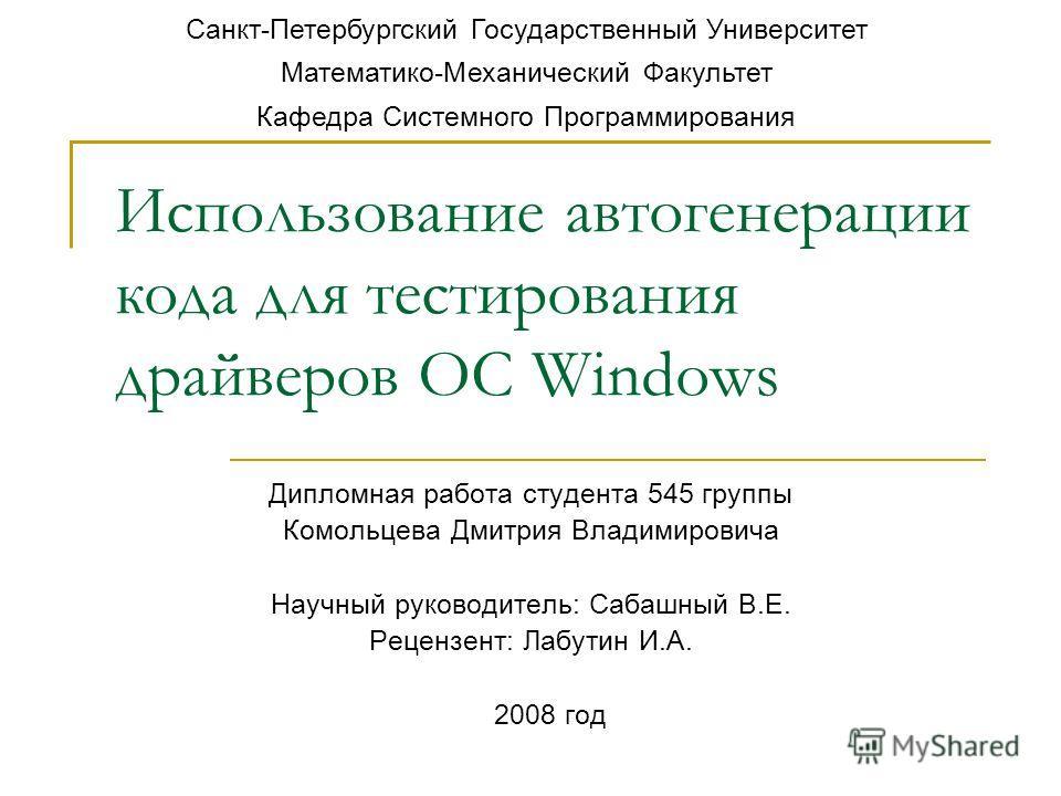 Презентация на тему Использование автогенерации кода для  1 Использование автогенерации кода для тестирования драйверов ОС windows Дипломная работа студента