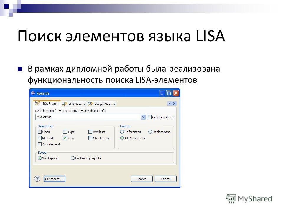 Поиск элементов языка LISA В рамках дипломной работы была реализована функциональность поиска LISA-элементов