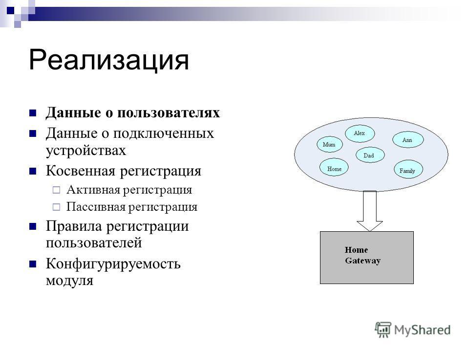 Реализация Данные о пользователях Данные о подключенных устройствах Косвенная регистрация Активная регистрация Пассивная регистрация Правила регистрации пользователей Конфигурируемость модуля