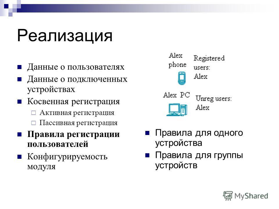 Реализация Данные о пользователях Данные о подключенных устройствах Косвенная регистрация Активная регистрация Пассивная регистрация Правила регистрации пользователей Конфигурируемость модуля Правила для одного устройства Правила для группы устройств