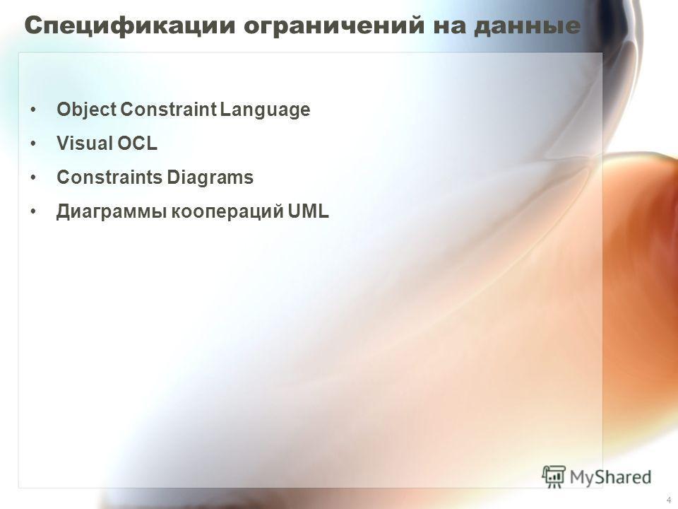 4 Спецификации ограничений на данные Object Constraint Language Visual OCL Constraints Diagrams Диаграммы коопераций UML