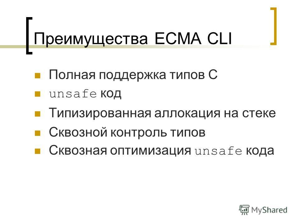 Преимущества ECMA CLI Полная поддержка типов C unsafe код Типизированная аллокация на стеке Сквозной контроль типов Сквозная оптимизация unsafe кода