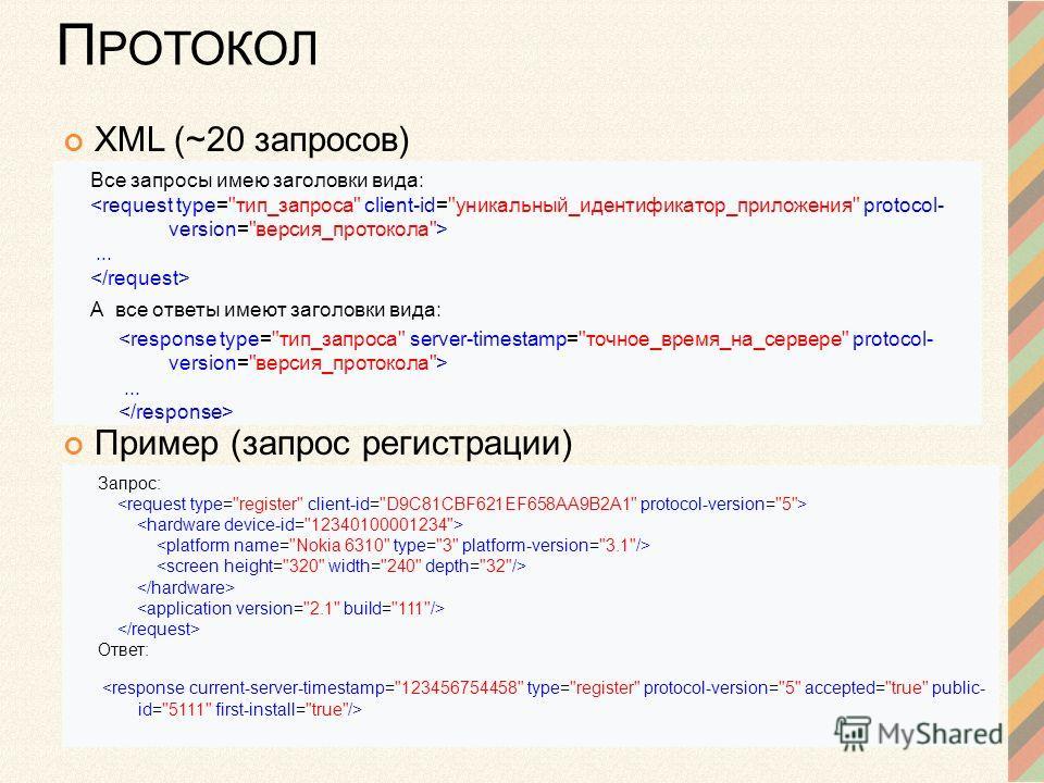 П РОТОКОЛ XML (~20 запросов) Пример (запрос регистрации) Все запросы имею заголовки вида:... А все ответы имеют заголовки вида:... Запрос: Ответ: