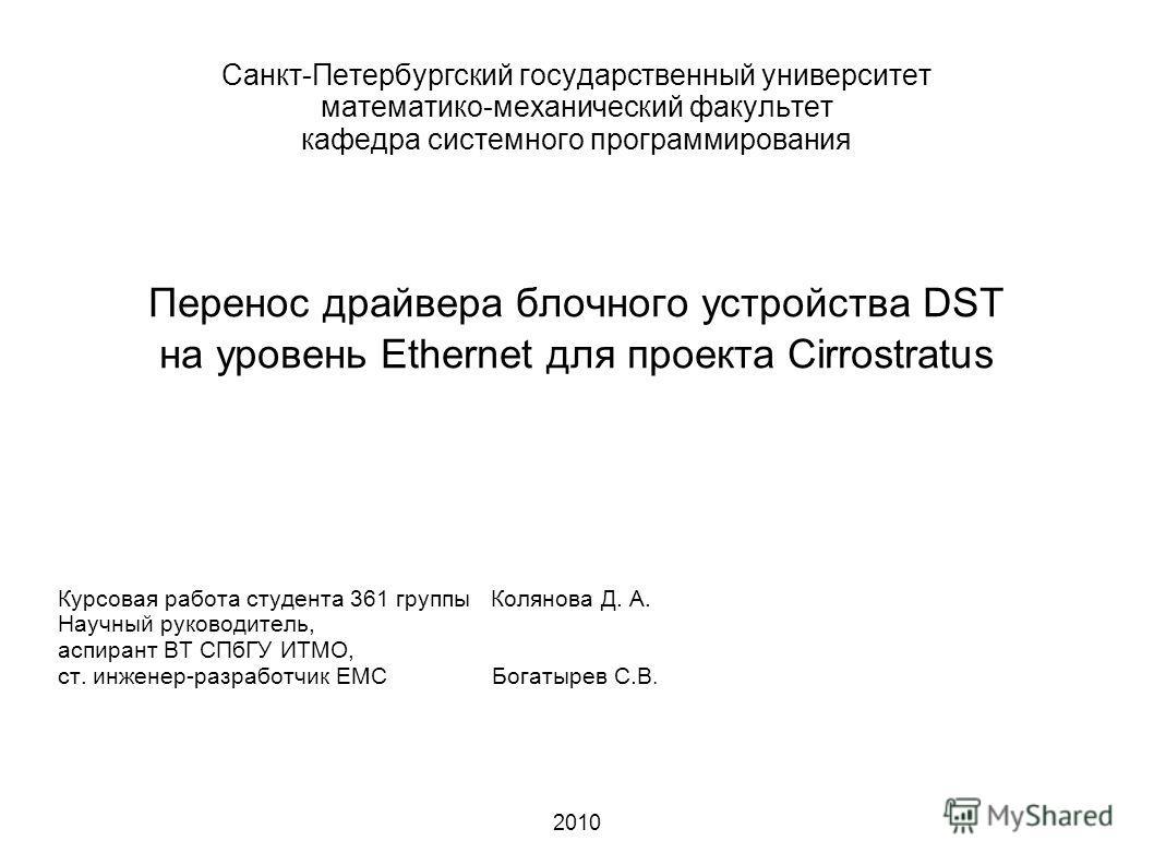 Cанкт-Петербургский государственный университет математико-механический факультет кафедра системного программирования Перенос драйвера блочного устройства DST на уровень Ethernet для проекта Cirrostratus Курсовая работа студента 361 группы Колянова Д