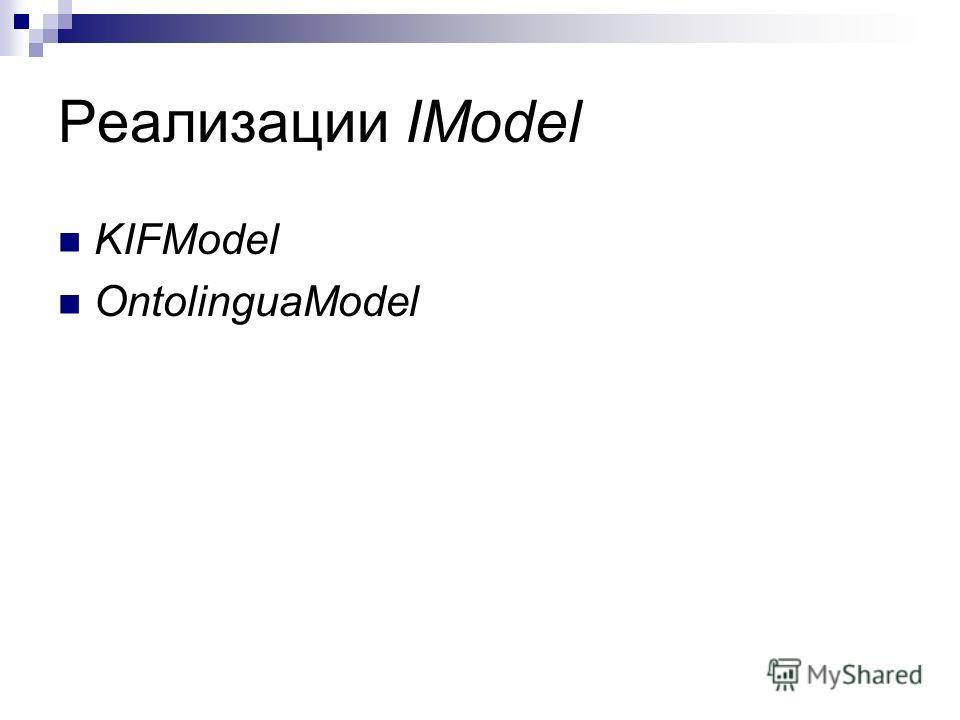 Реализации IModel KIFModel OntolinguaModel