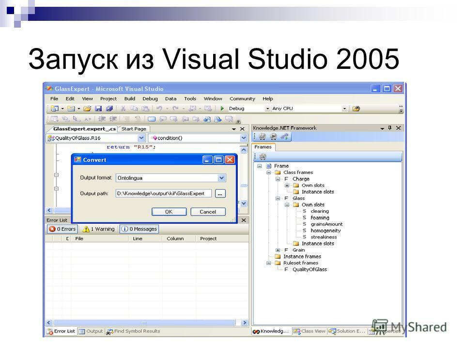 Запуск из Visual Studio 2005