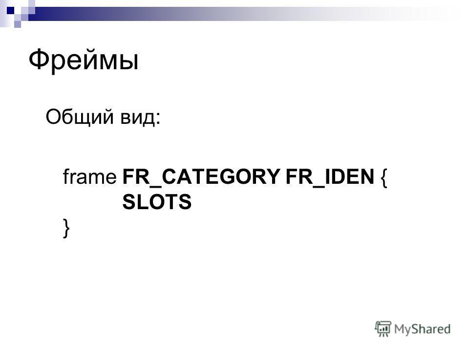 Фреймы Общий вид: frame FR_CATEGORY FR_IDEN { SLOTS }