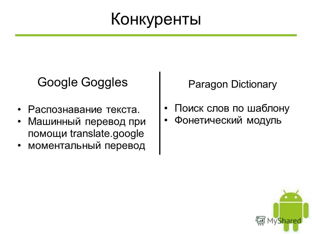 Конкуренты Google Goggles Распознавание текста. Машинный перевод при помощи translate.google моментальный перевод Paragon Dictionary Поиск слов по шаблону Фонетический модуль