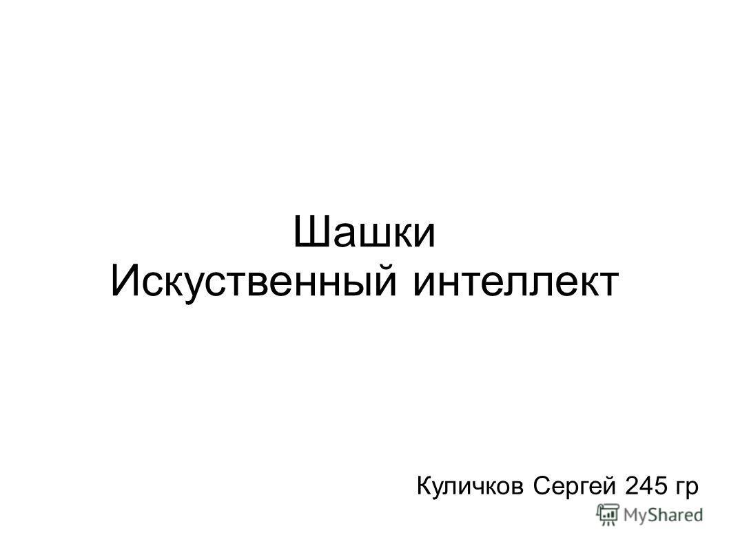 Шашки Искуственный интеллект Куличков Сергей 245 гр