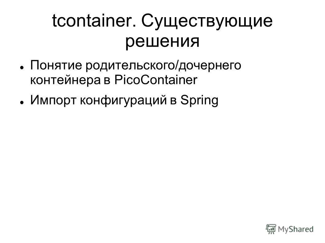 tcontainer. Существующие решения Понятие родительского/дочернего контейнера в PicoContainer Импорт конфигураций в Spring