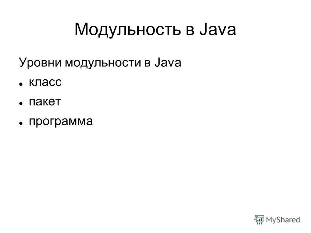 Модульность в Java Уровни модульности в Java класс пакет программа