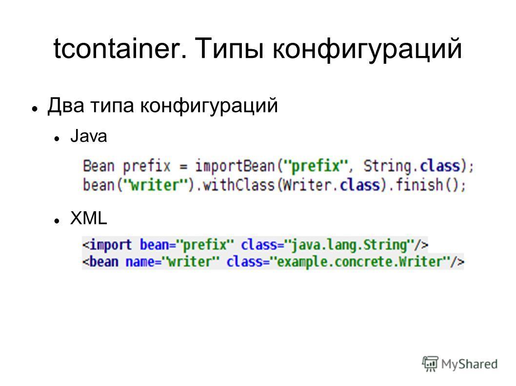 tcontainer. Типы конфигураций Два типа конфигураций Java XML