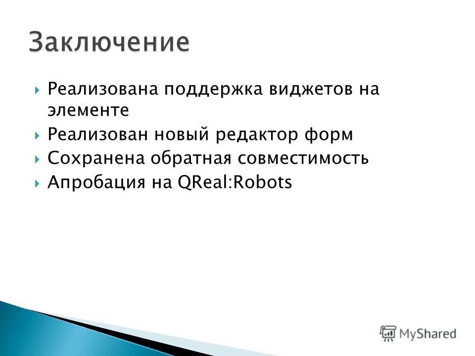 Реализована поддержка виджетов на элементе Реализован новый редактор форм Сохранена обратная совместимость Апробация на QReal:Robots