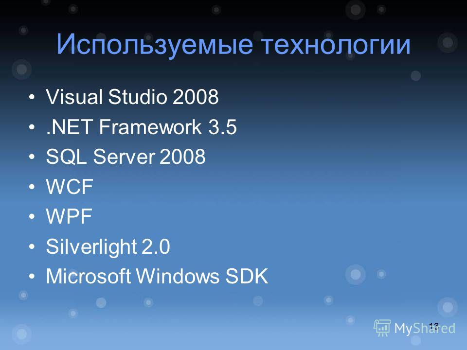 Используемые технологии Visual Studio 2008.NET Framework 3.5 SQL Server 2008 WCF WPF Silverlight 2.0 Microsoft Windows SDK 13