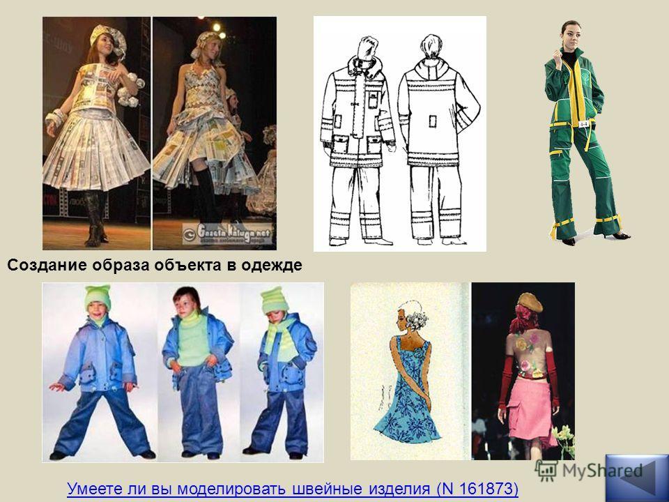 Создание образа объекта в одежде Умеете ли вы моделировать швейные изделия (N 161873)