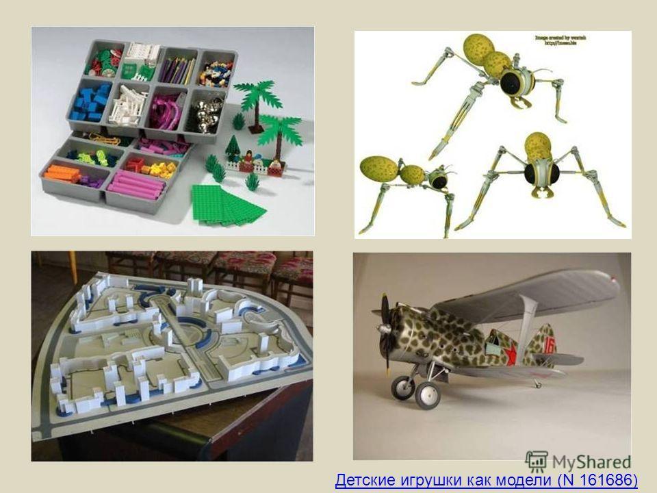 Детские игрушки как модели (N 161686)