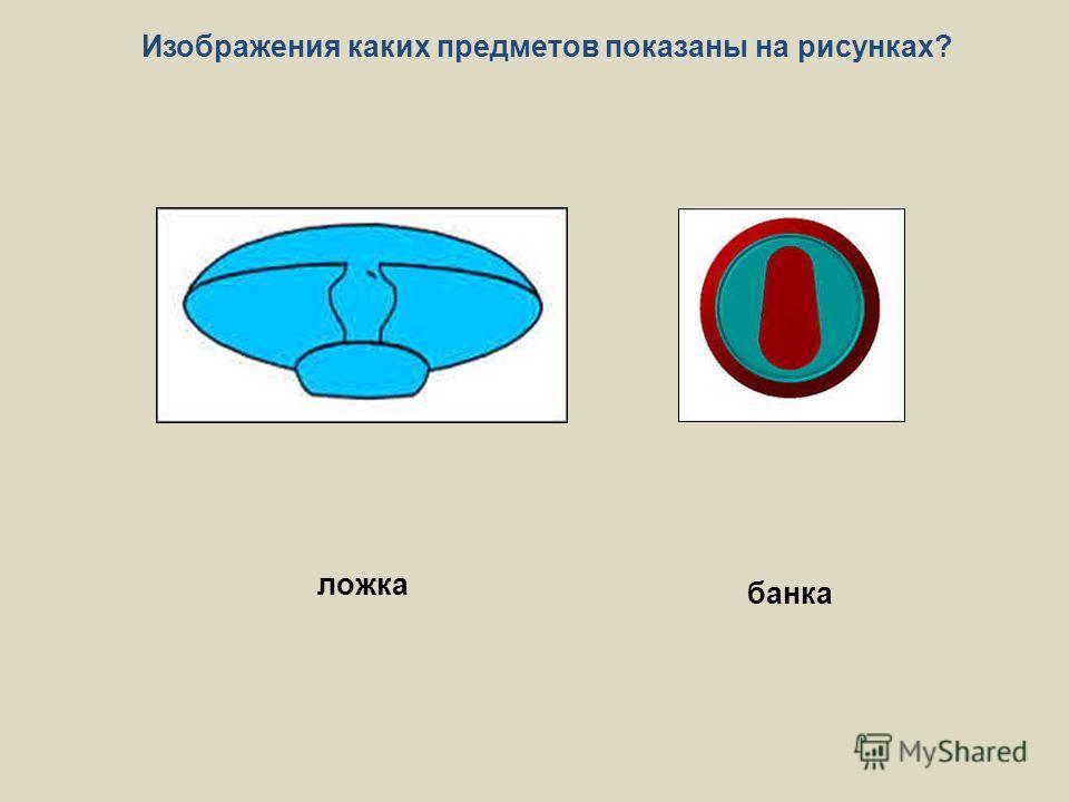 Изображения каких предметов показаны на рисунках? ложка банка