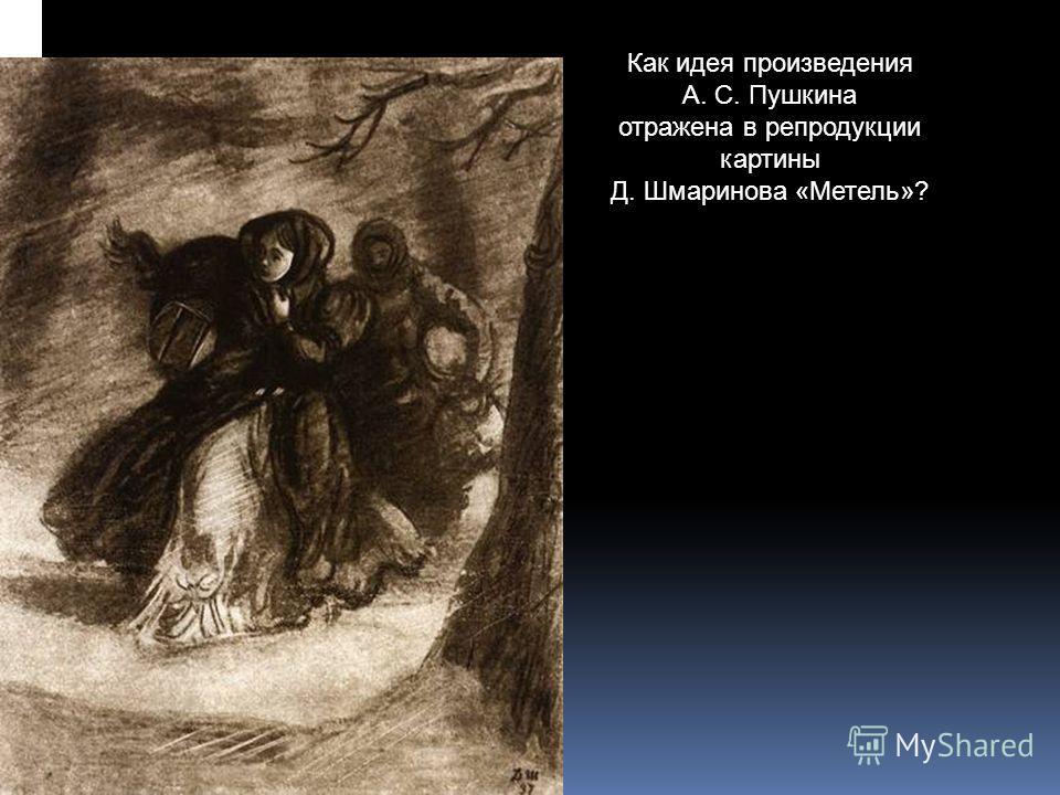Как идея произведения А. С. Пушкина отражена в репродукции картины Д. Шмаринова «Метель»?