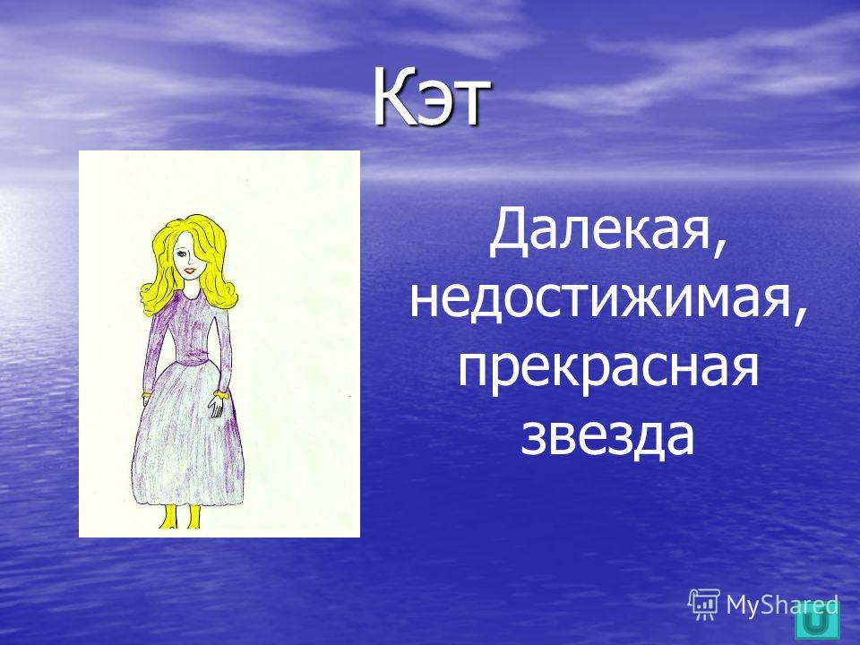 Кэт Далекая, недостижимая, прекрасная звезда