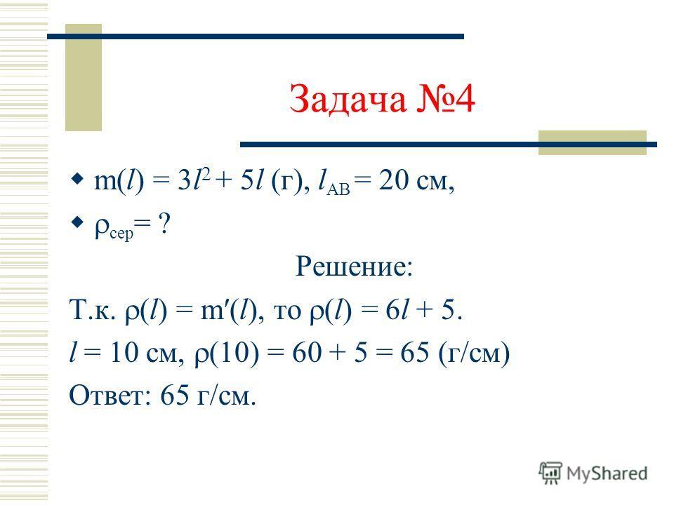 Задача 3 х(t) = 2t 3 t 2 (м), t = 2 с F = ? Решение: Т.к. V(t) = x(t), то V(t) = 6t 2 2t. Т.к. a(t) = V(t), то a(t) = 12t 2, a(2) = 24 2 = 22. Т.к. F = am, то F = 22m. Ответ: 22m H.