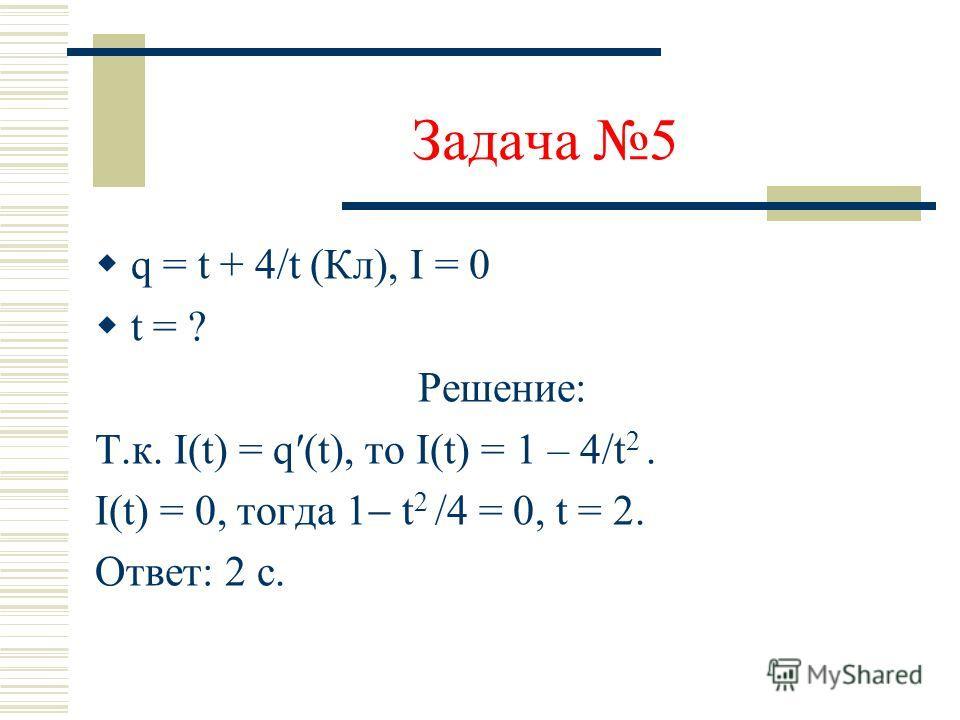Задача 4 m(l) = 3l 2 + 5l (г), l АВ = 20 см, сер = ? Решение: Т.к. (l) = m(l), то (l) = 6l + 5. l = 10 см, (10) = 60 + 5 = 65 (г/см) Ответ: 65 г/см.