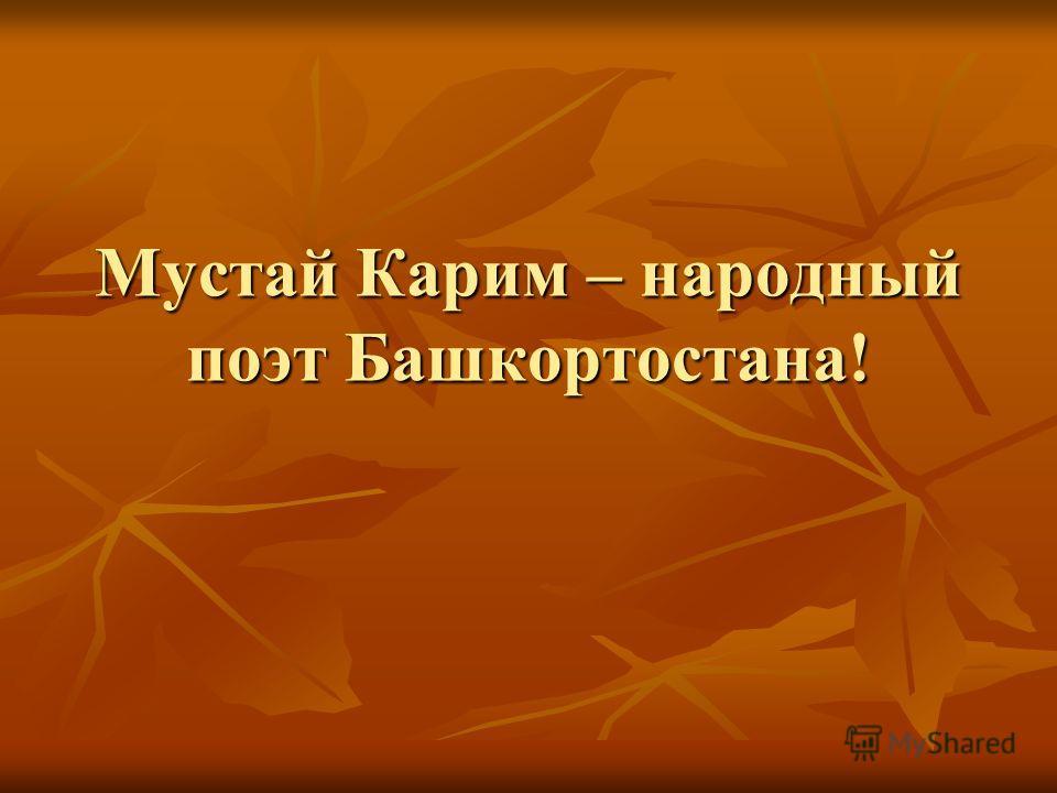 Мустай Карим – народный поэт Башкортостана!