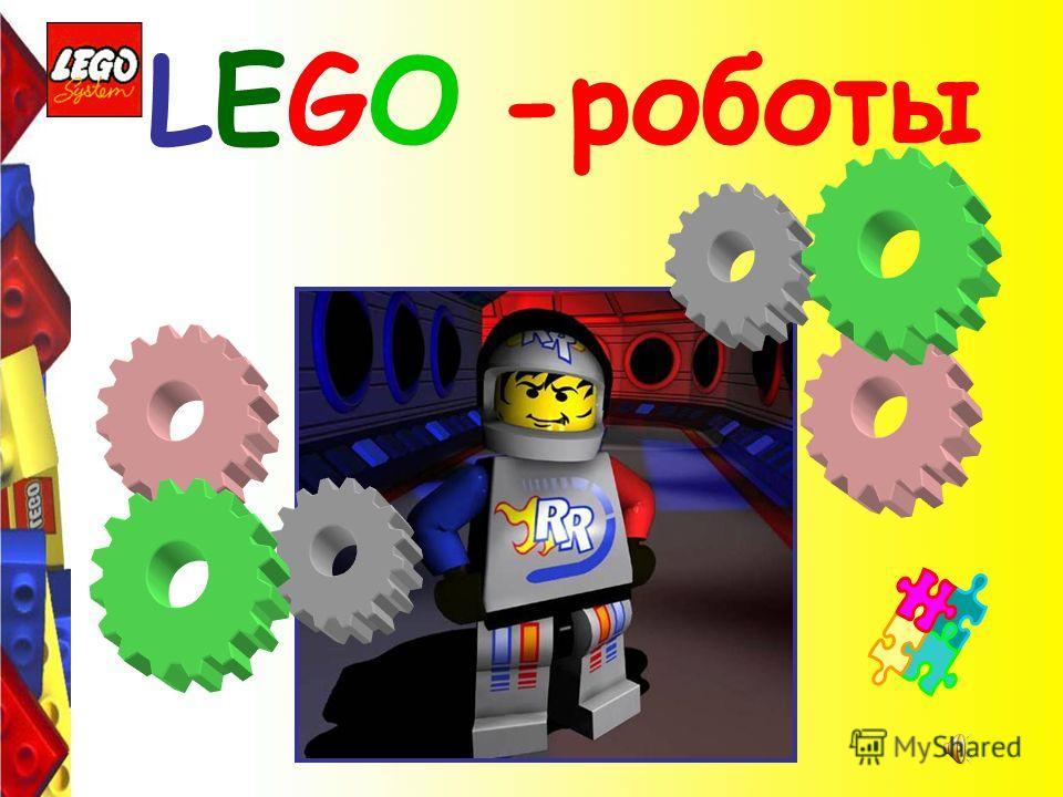 LEGO -роботы