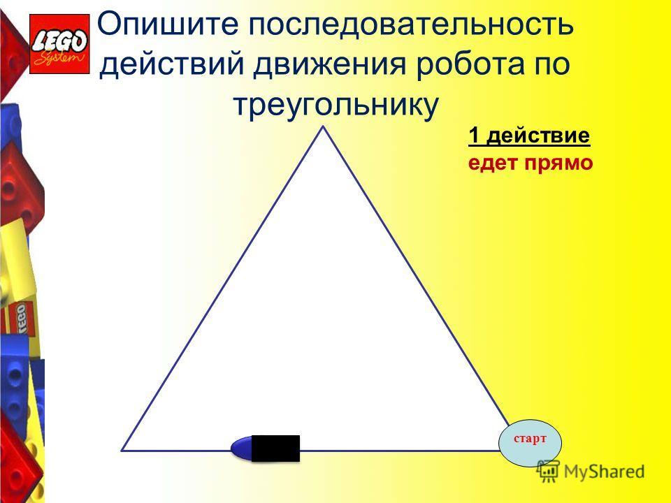 Опишите последовательность действий движения робота по треугольнику 1 действие едет прямо старт