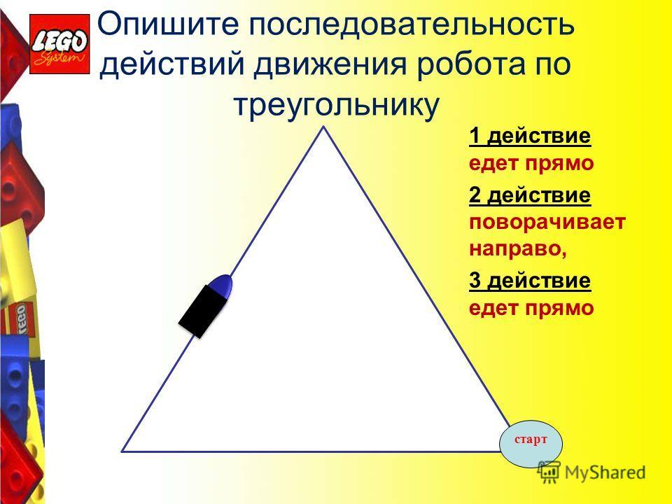 Опишите последовательность действий движения робота по треугольнику 1 действие едет прямо 2 действие поворачивает направо, 3 действие едет прямо старт