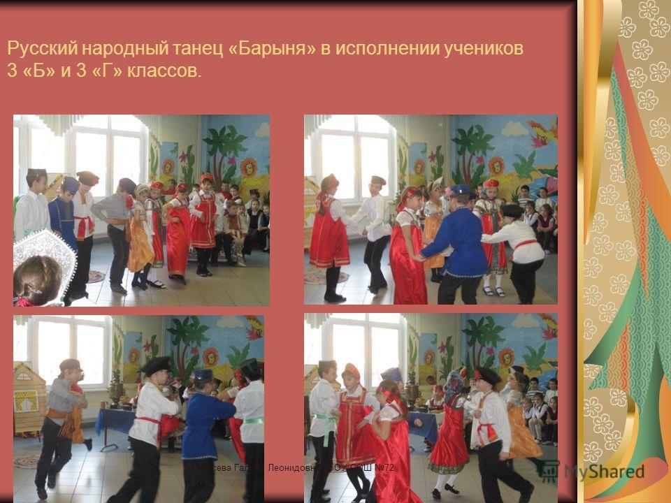 Русский народный танец «Барыня» в исполнении учеников 3 «Б» и 3 «Г» классов. Карасева Галина Леонидовна ГБОУ СОШ 72