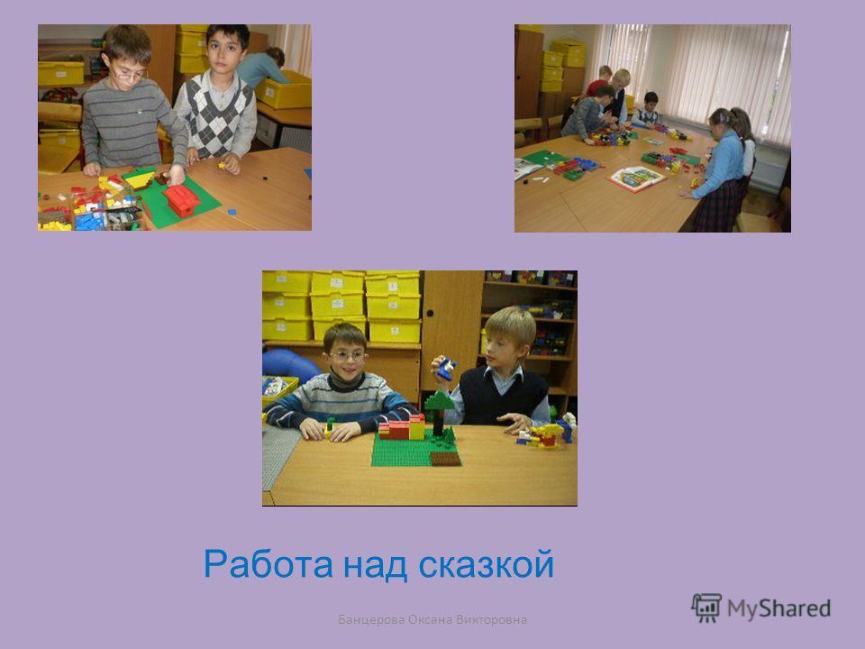 Работа над сказкой Банцерова Оксана Викторовна