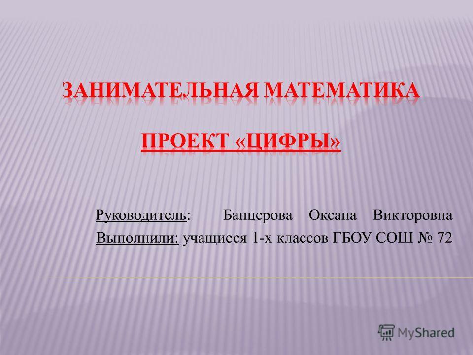 Руководитель: Банцерова Оксана Викторовна Выполнили: учащиеся 1-х классов ГБОУ СОШ 72