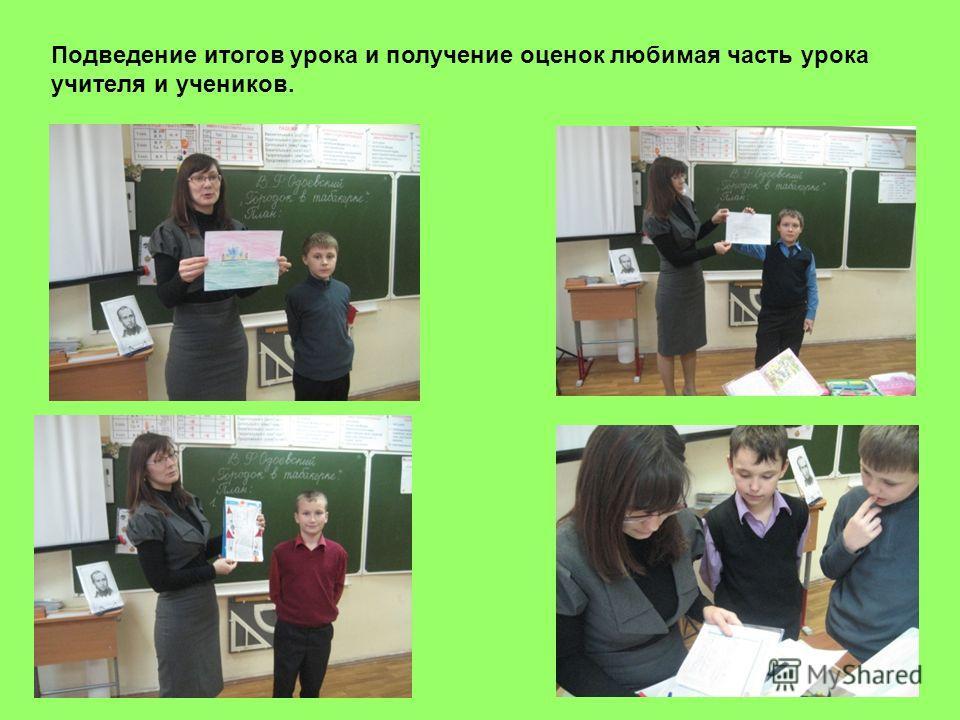 Подведение итогов урока и получение оценок любимая часть урока учителя и учеников.
