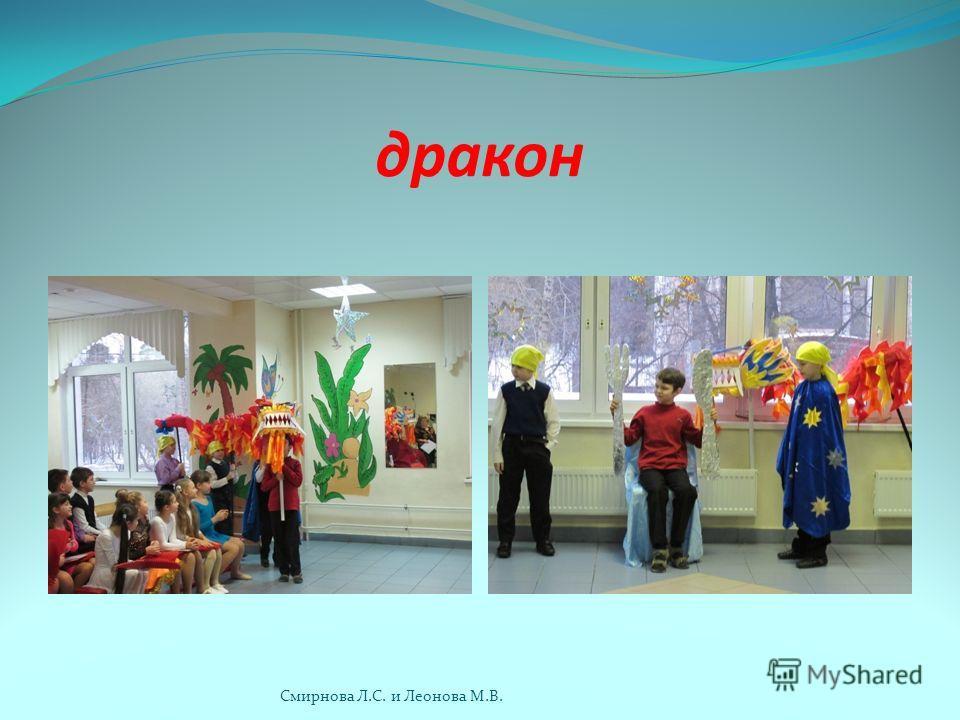 дракон Смирнова Л.С. и Леонова М.В.