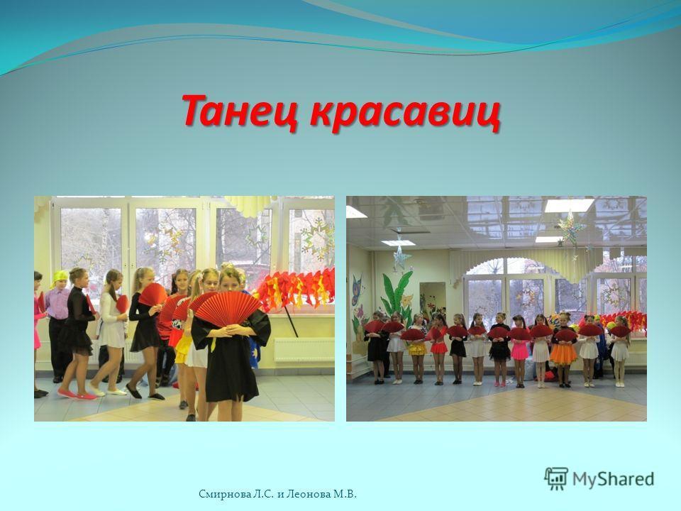 Танец красавиц Смирнова Л.С. и Леонова М.В.