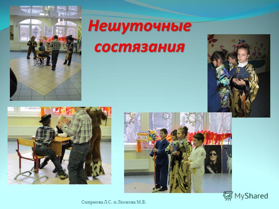 Нешуточные состязания Смирнова Л.С. и Леонова М.В.