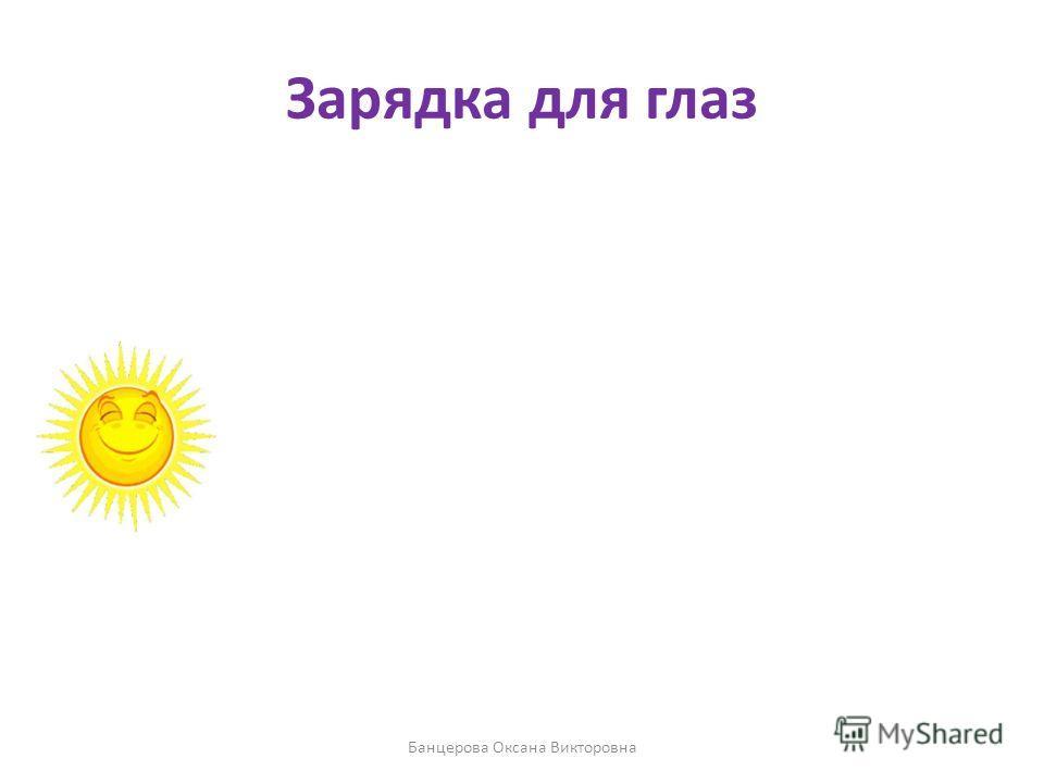 Зарядка для глаз Банцерова Оксана Викторовна