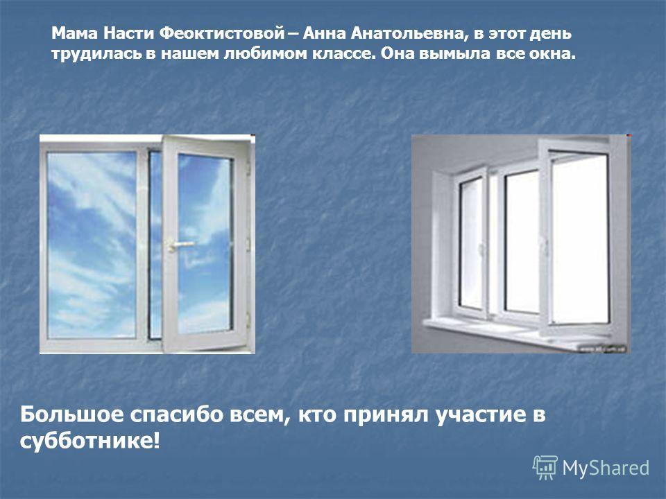 Мама Насти Феоктистовой – Анна Анатольевна, в этот день трудилась в нашем любимом классе. Она вымыла все окна. Большое спасибо всем, кто принял участие в субботнике!