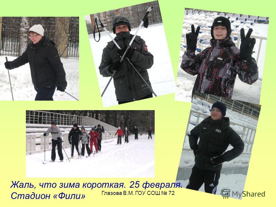 Глазова В.М. ГОУ СОШ 72 Жаль, что зима короткая. 25 февраля. Стадион «Фили»