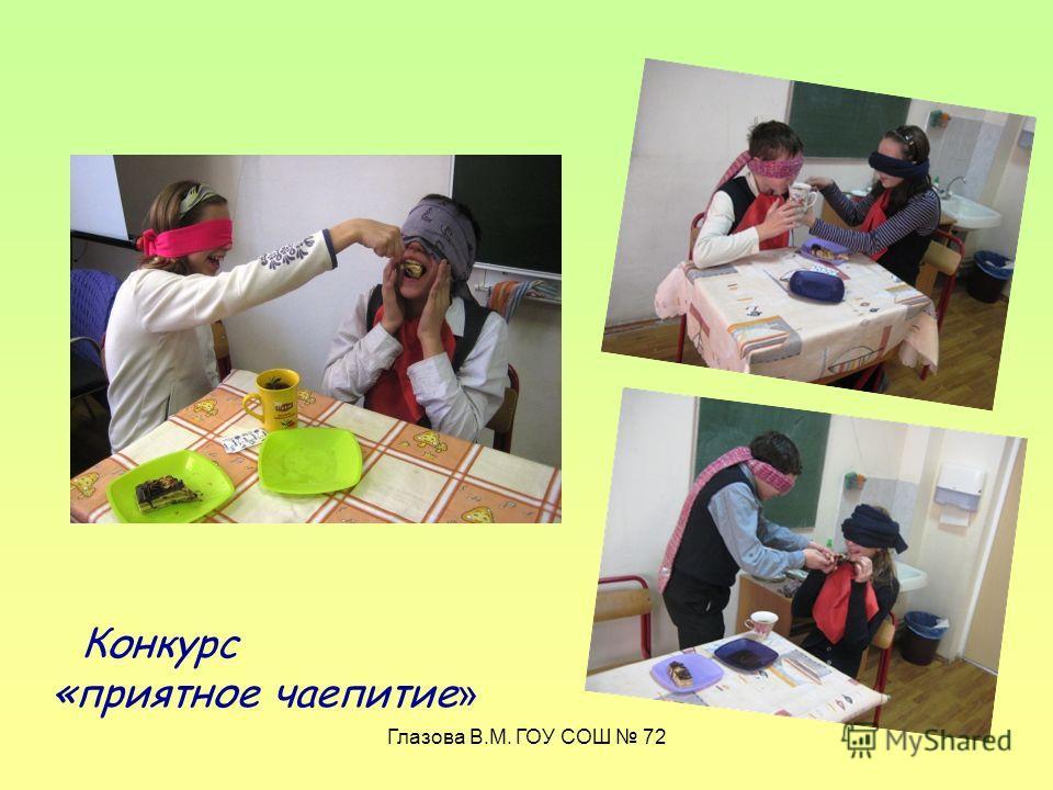 Глазова В.М. ГОУ СОШ 72 Конкурс «приятное чаепитие »