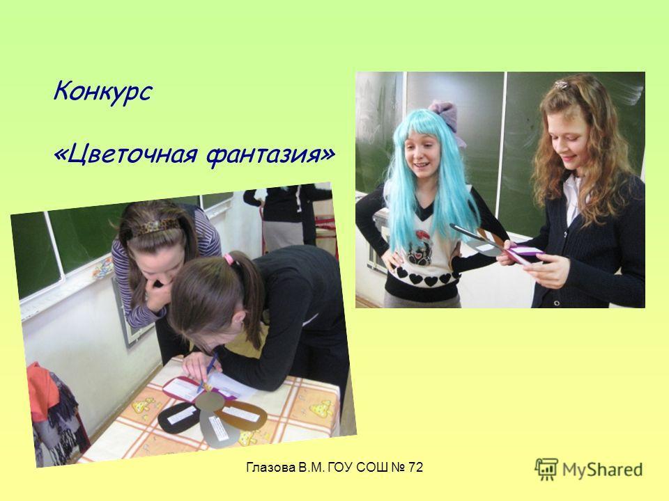 Конкурс «Цветочная фантазия» Глазова В.М. ГОУ СОШ 72