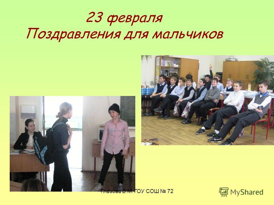 23 февраля Поздравления для мальчиков Глазова В.М. ГОУ СОШ 72