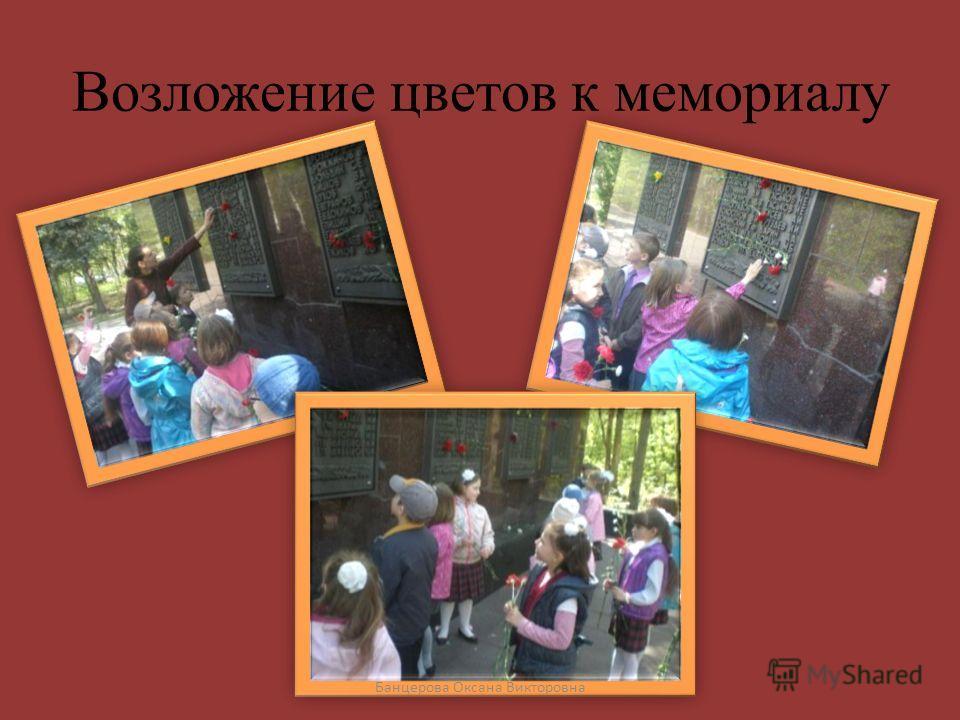 Возложение цветов к мемориалу Банцерова Оксана Викторовна