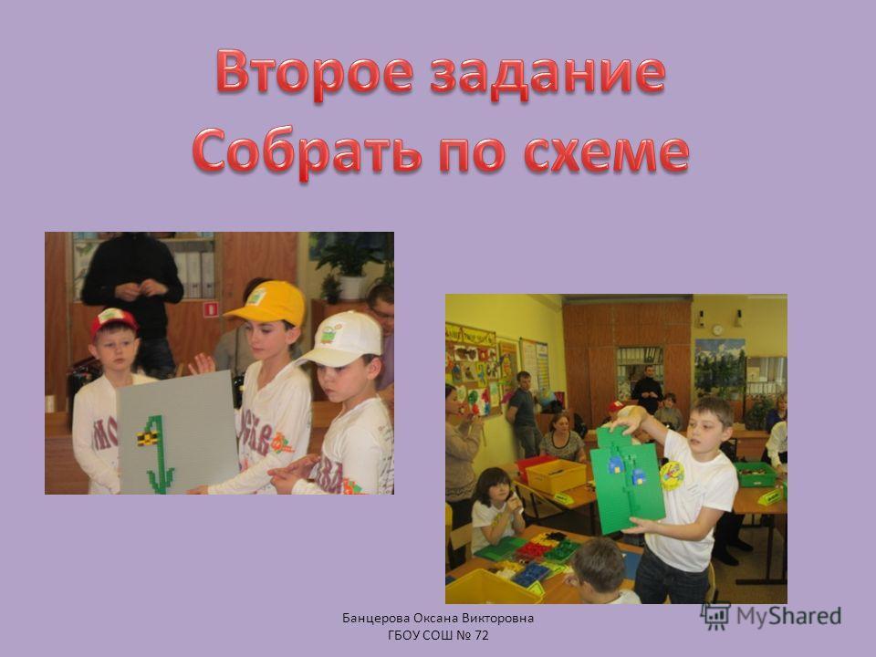 Банцерова Оксана Викторовна ГБОУ СОШ 72