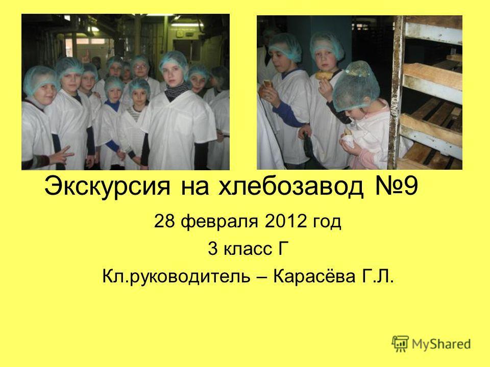 Экскурсия на хлебозавод 9 28 февраля 2012 год 3 класс Г Кл.руководитель – Карасёва Г.Л.