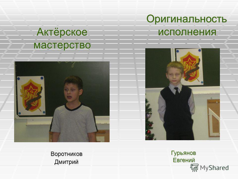 Актёрское мастерство ВоротниковДмитрий Оригинальность исполнения исполнения Гурьянов Евгений Евгений